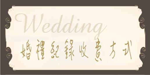 婚禮記錄收費方式-ys+風格婚紗