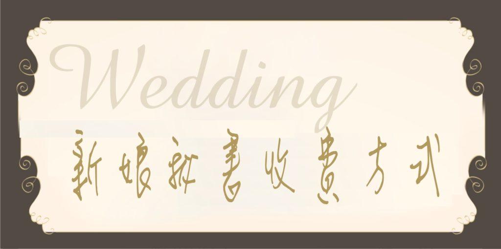 新娘秘書收費方式-ys+風格婚紗